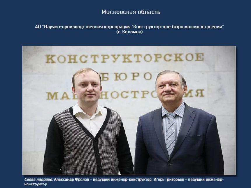 Ведущие инженеры-конструкторы КБМ — на виртуальной «Доске почёта наставников России»