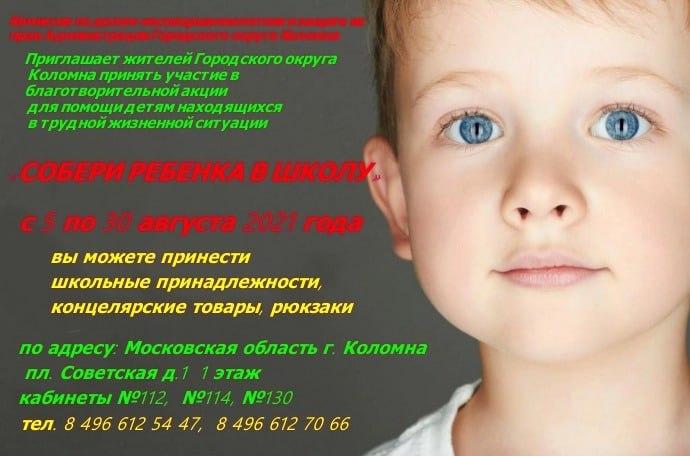 В Коломне стартовала благотворительная акция «Собери ребенка в школу»