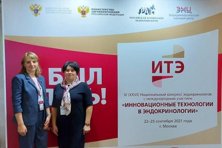 Коломенские врачи участвую в Национальном конгрессе эндокринологов
