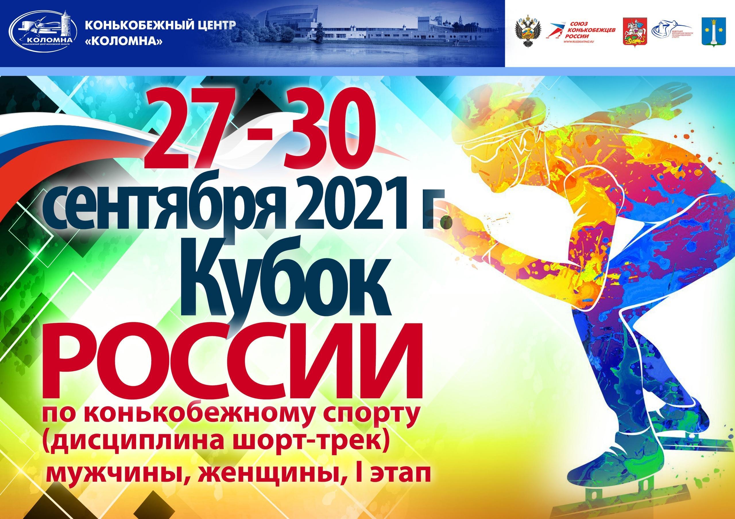 В Коломне проведут первый этап Кубка России по конькобежному спорту