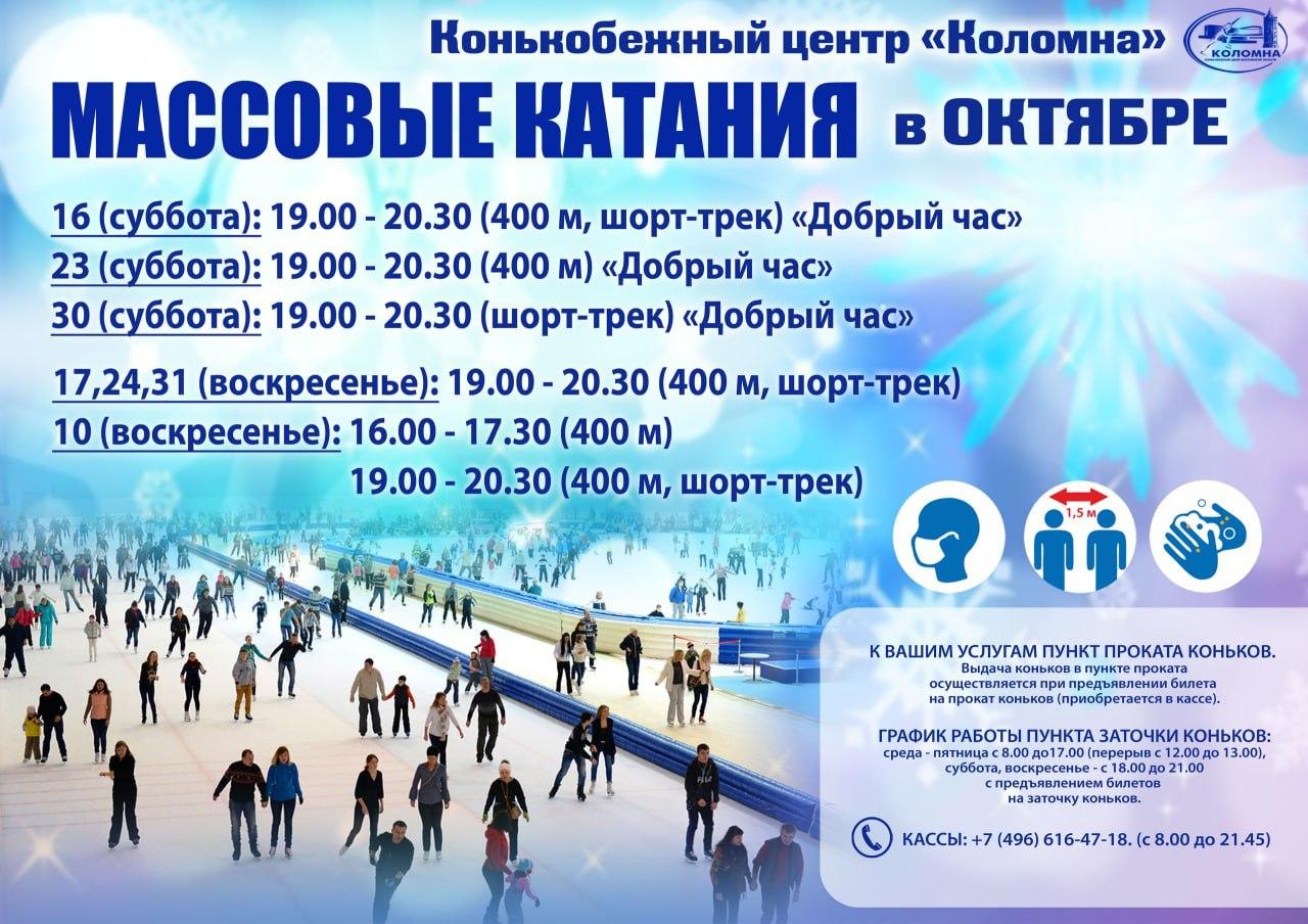 Конькобежный центр «Коломна» приглашает на сеансы массовых катаний в октябре!