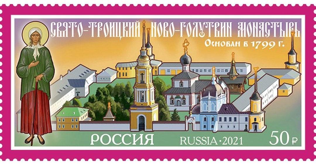В Коломне состоялось памятное гашение почтовой марки, посвящённой Свято-Троицкому Ново-Голутвину женскому монастырю