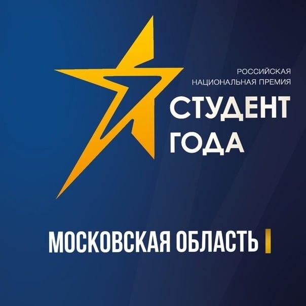 Коломенские студенты стали лауреатами регионального этапа премии «Студент года 2021»