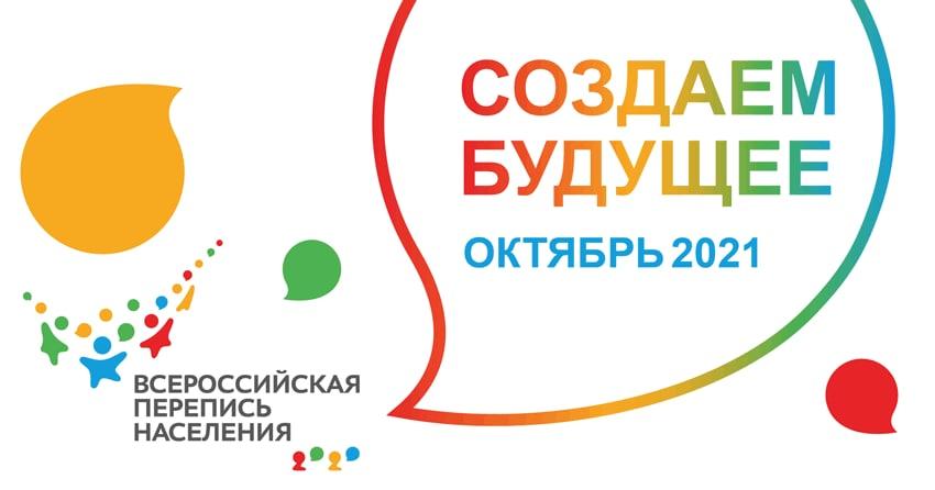 Коломенцев и озерчан приглашают принять участие в переписи населения с 15 октября по 14 ноября!