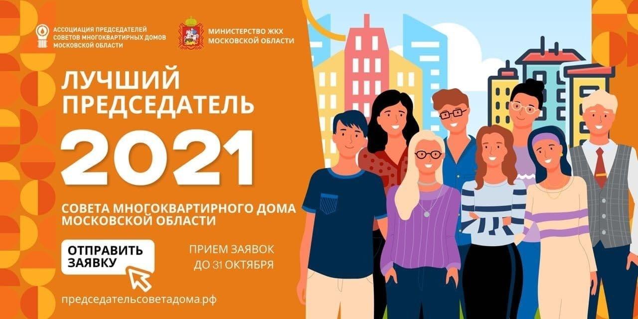 Коломенцы смогут принять участие в конкурсе за звание лучшего председателя совета многоквартирного дома