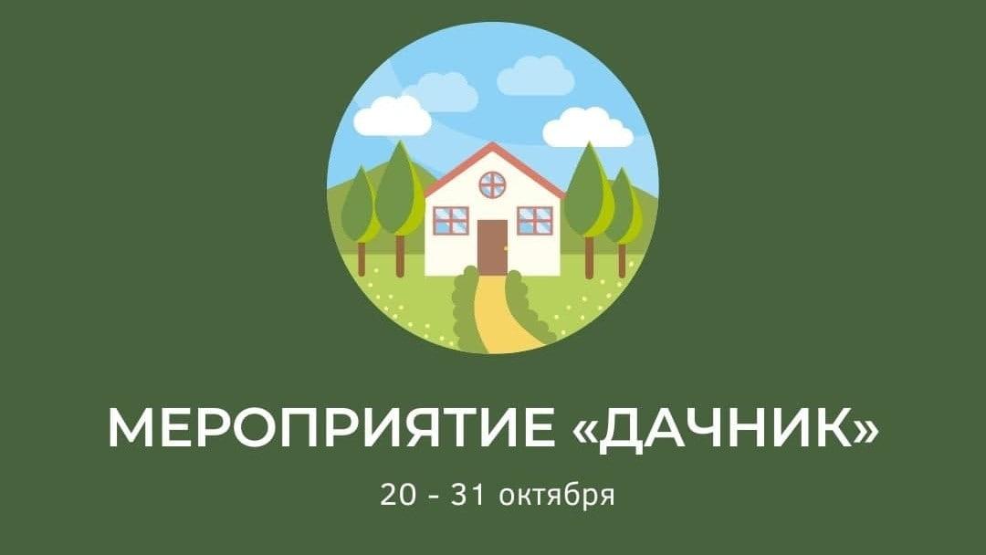 Мероприятие дачник проходит сейчас на территории Городского округа Коломна